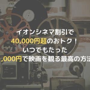 イオンシネマ割引で40,000円超のおトク!いつでもたった1,000円で映画を観る最高の方法