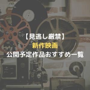【見逃し厳禁】おすすめ新作映画 公開予定作品一覧