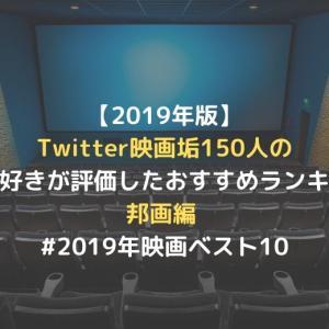 【2019年版】Twitter映画垢150人の映画好きが評価したおすすめランキング 邦画編 #2019年映画ベスト10