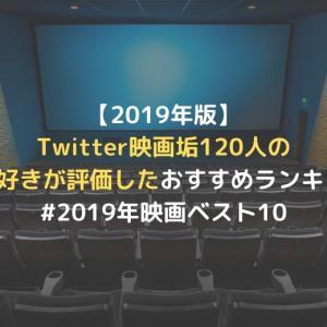 【2019年版】Twitter映画垢120人の映画好きが評価したおすすめランキング #2019年映画ベスト10