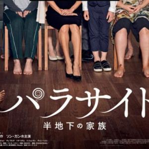 映画「パラサイト-半地下の家族-」 ネタバレあらすじ・感想・評価