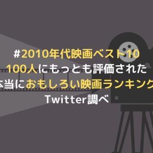 2010年代映画で100人にもっとも評価されたおすすめ映画ベスト10 Twitter調べ#2010年代映画ベスト10