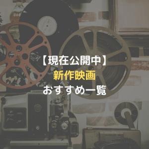 【見逃し厳禁】おすすめ新作映画 公開中作品一覧