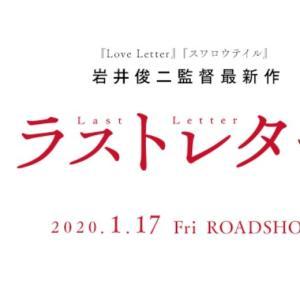 映画「ラストレター」 感想 岩井俊二と小林武史が描く渾身のラブストーリー