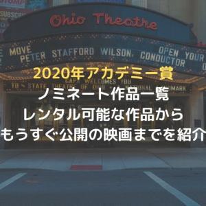 【2020年】アカデミー賞ノミネート作品一覧発表!すぐに見られる映画からもうすぐ公開の映画まで紹介