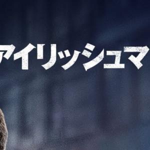 映画「アイリッシュマン」ネタバレ感想 スコセッシ監督が描くリアルGTA
