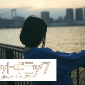 映画「ホットギミック ガールミーツボーイ」ネタバレ感想 少女漫画xアート