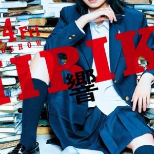 映画「響-HIBIKI-」ネタバレなし感想