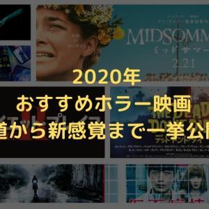 2020年おすすめホラー映画 王道から新感覚まで一挙公開!