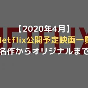 【2020年4月】Netflix近日公開映画一覧