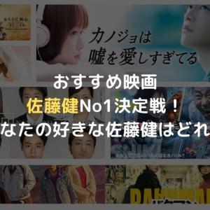 【おすすめ映画】佐藤健No1決定戦!あなたの好きな佐藤健はどれ?