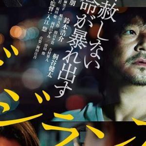 映画「ビジランテ」で分かる日本の怖い話 ネタバレ感想