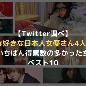 【Twitter調べ】#好きな日本人女優さん4人 でいちばん得票数の多かった女性ベスト10