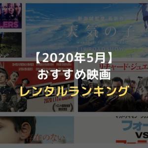 【2020年5月】おすすめ映画レンタルランキング