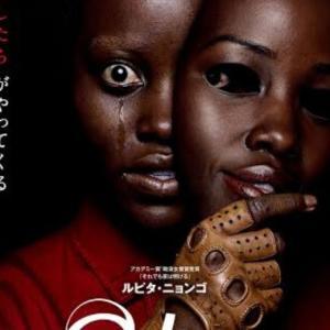 映画「アス」から観る14の怖い真実 ネタバレ感想