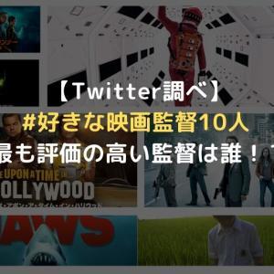 【ランキング】#好きな映画監督10人 Twitter上で誰が最も評価を受けているか!?