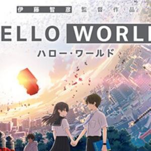 映画「HELLO WORLD」ネタバレ感想