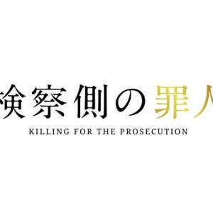 映画「検察側の罪人」正義なんてものは結局差別でしかない ネタバレ感想