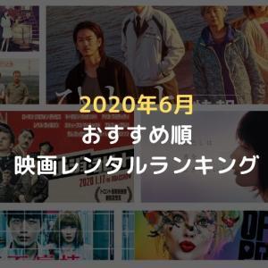 【2020年6月】おすすめ映画レンタルランキング