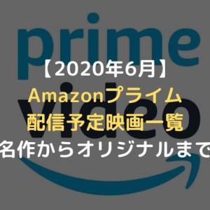2020年6月のAmazonプライムビデオ配信予定スケジュール