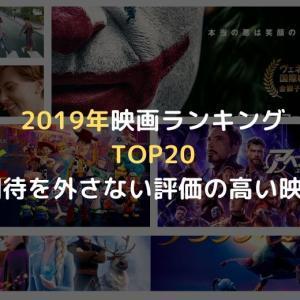 2019年映画ランキングTOP20(洋画・邦画・アニメ)期待を外さない評価の高い映画