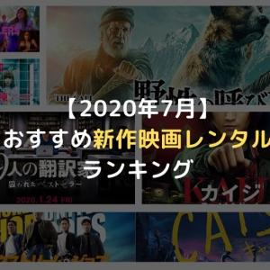 【2020年7月】おすすめ映画レンタルランキング