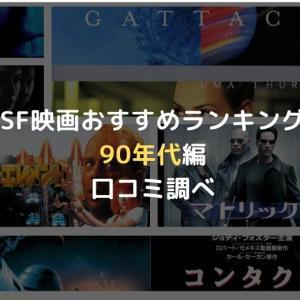 SF映画おすすめ歴代ランキング 90年代編 口コミ調べ