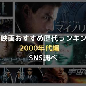 SF映画おすすめ歴代ランキング 2000年代編 SNS調べ