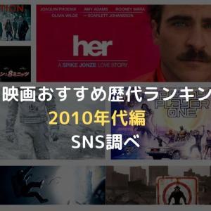 SF映画おすすめ歴代ランキング 2010年代編 SNS調べ