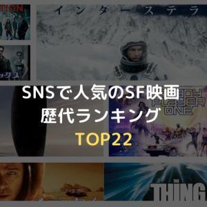 SNSで人気のSF映画 歴代ランキング TOP22
