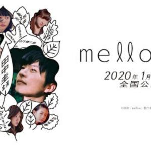 映画「mellow」は、愛がなんだとは違う愛のカタチ ネタバレなし感想