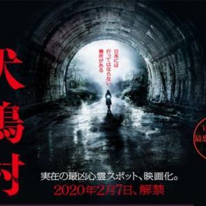 映画「犬鳴村」は恐怖回避バージョンじゃなくても怖くない ネタバレ感想