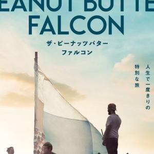 映画「ピーナッツバターファルコン」ネタバレ感想 男2人の友情ロードムービー