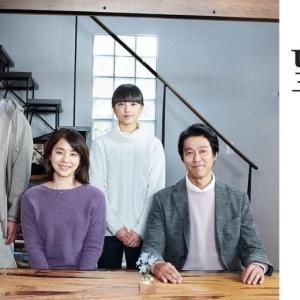 映画「望み」  ネタバレ感想・解説