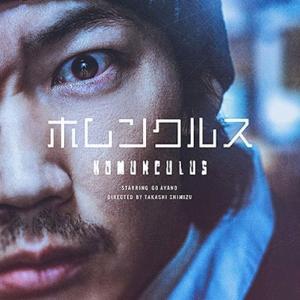 映画「ホムンクルス」は原作を省略しすぎて面白くない ネタバレ感想・解説