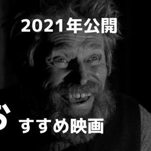 2021年公開映画20選【洋画・邦画・アニメ】