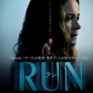 映画「RUN/ラン」  ネタバレ感想・解説