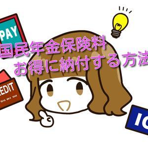 【口座振替】QRも検討?国民年金の納付方法【クレジットカード】