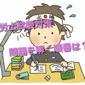 【社労士試験 対策】 問題を解く順番は?