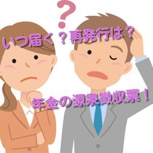 【令和2年対応】いつ届く?再発行は?年金の源泉徴収票の疑問を解決!