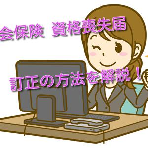 【記入例付き】社会保険資格喪失届の訂正の書き方【健康保険・厚生年金】