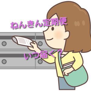 【社会保険コラム】いつ届く?ねんきん定期便の疑問を解決!