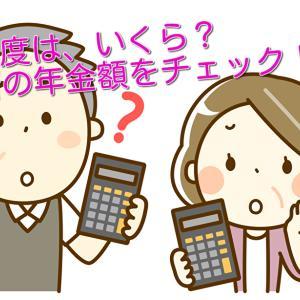 【国民年金=満額で65,075円/月額】最新年金額は、いくら? 【令和3年度】