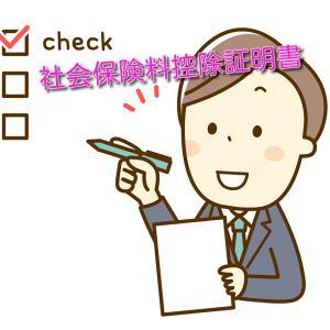 【10月末に発送】社会保険料控除証明書は、いつ届く?使い道は?【年末調整】