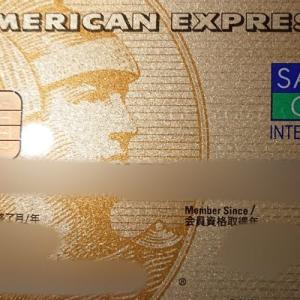 海外旅行保険:セゾンゴールド・アメリカン・エキスプレス・カード