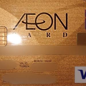 海外旅行保険:イオンゴールドカード