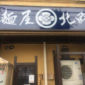 大阪府岸和田市[麺屋北野]までツーリング