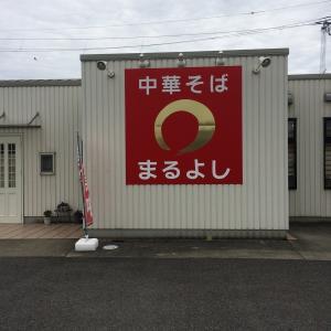 和歌山県御坊市[中華そば まるよし]までツーリング
