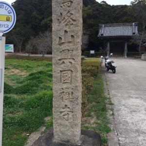 和歌山県由良町[興国寺(こうこくじ)]までツーリング