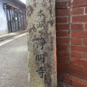和歌山市小雑賀[浄明寺(じょうみょうじ)]までツーリング